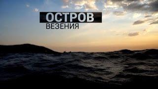 Остров везения (ТРЕЙЛЕР)