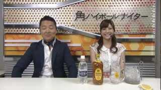 佐藤ありさ CM SUNTORY サントリー 角ハイボールナイター http://www.yo...