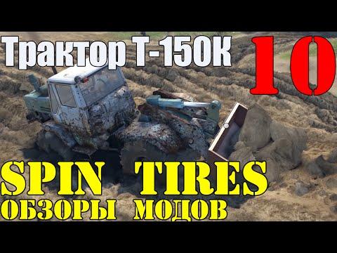 Моды в Spin Tires 2014 | Трактор Т-150К + КОВШ! #10