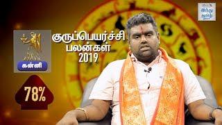 guru-peyarchi-palangal-2019-kanni
