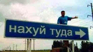 Самые смешные названия населенных пунктов. Подборка. Очень смешно!