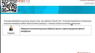 Учет движения кадров в ЗУП 3.1 (видеоуроки 1С ЗУП 8.3)