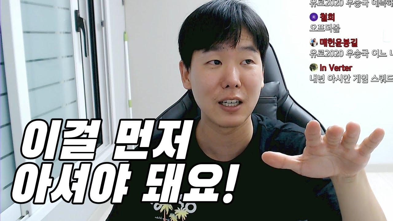 해외 유스 출신 선수들이 성인무대에서 부진하는 이유 [ 오축썰 ]
