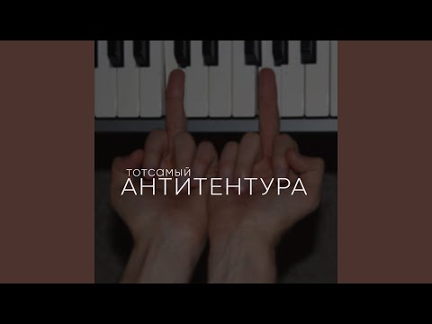 Колбаса из мусора (feat. Очередной Картавый)