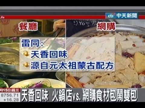 天香回味火鍋店vs.網購食材包鬧雙包