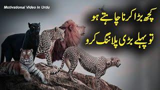 Best Motivational Video   Inspirational Video   Energetic Motivational Video    Urdu