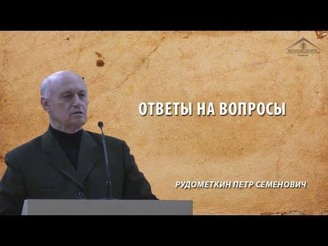 Ответы на вопросы /6 декабря /Рудометкин П.С.