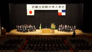平成25年度 武蔵丘短期大学 入学式 2014年4月7日 月曜 10時30分 @東松山...