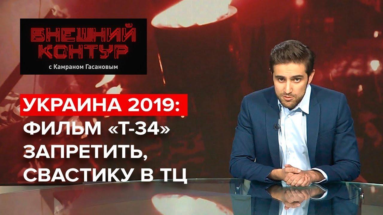 Украина 2019: Фильм «Т-34» запретить, свастику в ТЦ разрешить