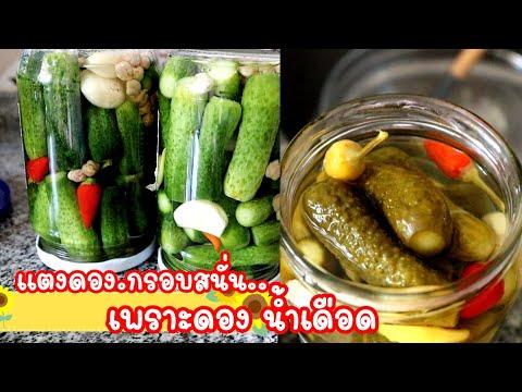 Ep-284 ดองผักด้วยน้ำเดือดง่ายๆ 7 วันกินได้กรอบอร่อยทำได้ทุกคน 💯% Cucumber pickles by mine สะใภ้ตุรกี