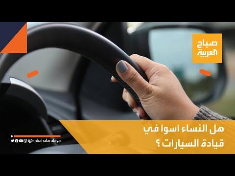 صباح العربية   هل النساء أقل براعة في قيادة السيارات.. هذا الجواب بالأرقام!