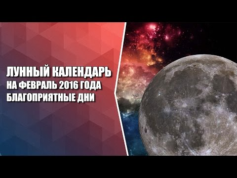 Лунный календарь на сентябрь 2016 года.