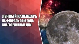Лунный календарь на февраль 2016 года. Благоприятные дни