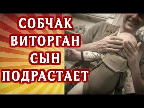 Ксения Собчак и Максим Виторган поделились фото своего подросшего сына