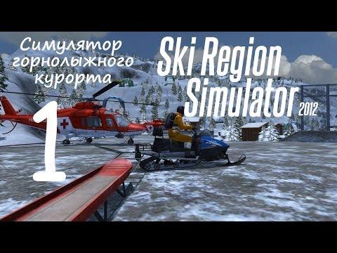 Ski Region Simulator. #1 - Симулятор горнолыжного курорта