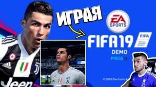 ИГРАЯ FIFA 19 - ЮВЕНТУС VS РЕАЛ МАДРИД - УНИКАЛНО!!!