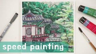 [Speed Painting] 고궁 / 수채화 + 펜드…