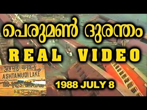 "Perumon Tragedy/1988/Kollam/Kerala/  Pls.""SUBSCRIBE "" /Entekollam"