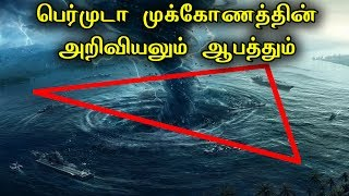 Mystery and Dangers of Bermuda Triangle