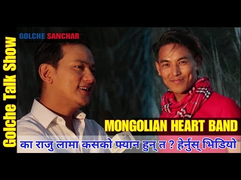 MONGOLIAN HEART BAND का चर्चित गायक RAJU LAMA