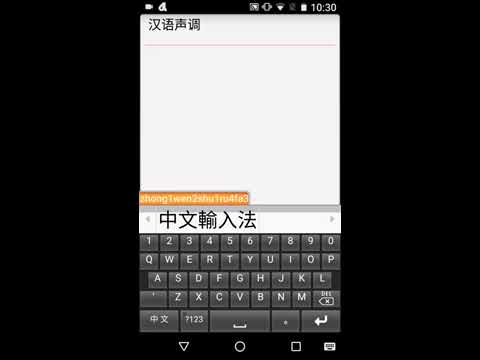 Chinese input method android