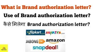 What is Brand authorization letter?  Use of Brand authorization letter?