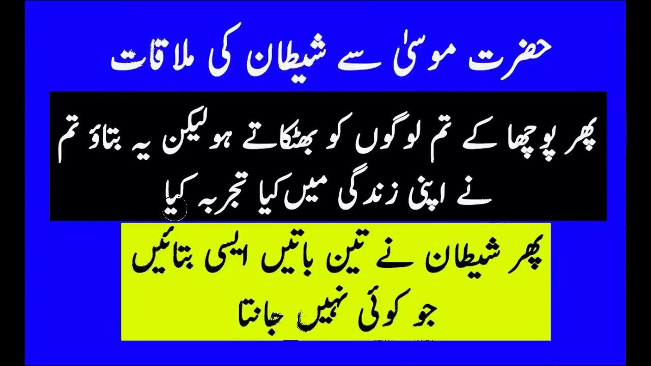 Beautiful Islamic Stories In Urdu - Hazrat Moosa A S Ka Waqia Quran