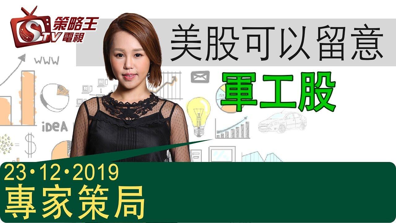 專家策局-樂詠琳-美股可以留意軍工股-2019年12月23日 - YouTube
