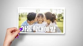 [직무연수]교원 필수 연수 한 번에 듣기_아동학대, 성…