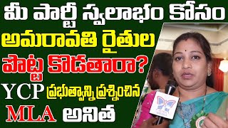 Face To Face With TDP MLA Anitha | Anitha Comments On Jagan Govt Ruling | AP 3 Capitals Issue