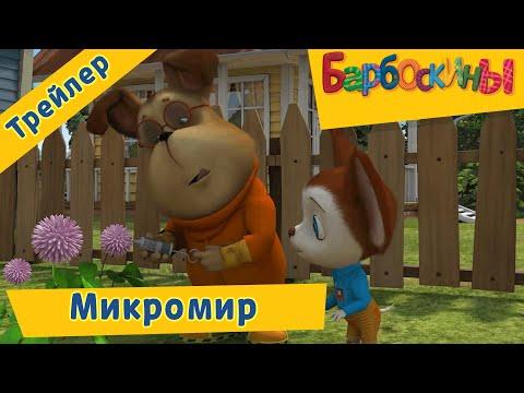 Микромир 💥 Барбоскины 💥 Новая серия. Трейлер