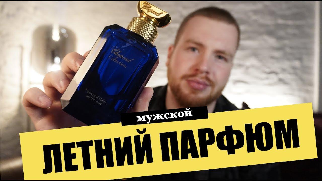 ТОП 10 АРОМАТОВ НА ЛЕТО ДЛЯ МУЖЧИН / нишевая парфюмерия