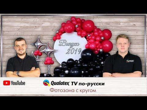 QTVR 12. Спец выпуск с практического семинара о том, как сделать фотозону из воздушных шаров.