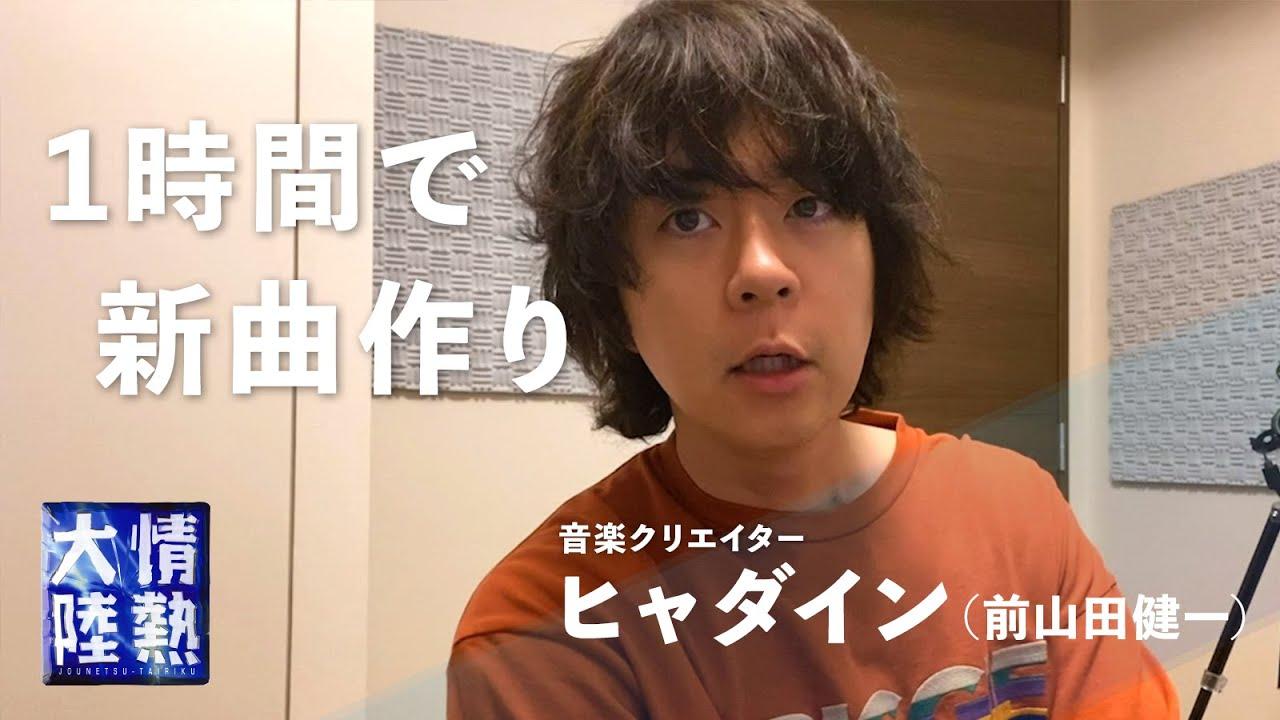 山田 健一 前