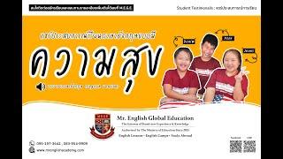 เรียนภาษาอังกฤษอย่างมีความสุข [Student Testimonials]