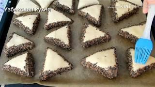Очень вкусный печенье к чаю! восточный сладость, быстро и просто домашнее печенье УЗБЕКСКАЯ КУХНЯ