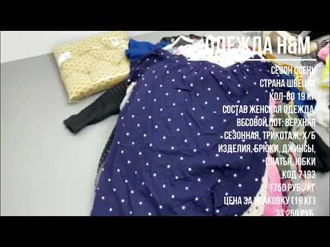 Одежда H&M 7193