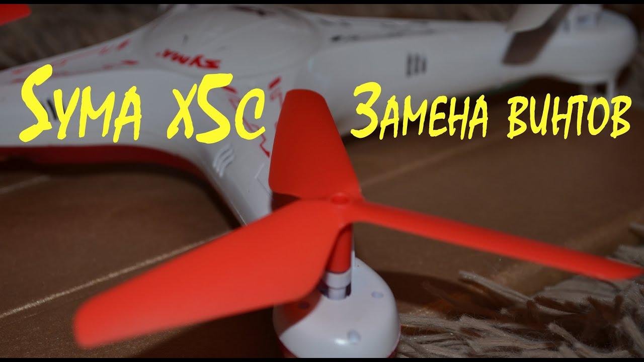 Как поменять винты на квадрокоптере купить камера для mi drone 4k