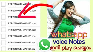 how to play whatsapp voice notes malayalam Whatsapp voice Notes ഇനി play ചെയ്യാം