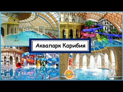 юна шоссе аква на аквапарк фото дмитровском