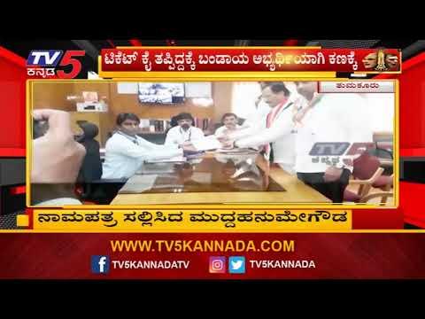 ನಾಮಪತ್ರ ಸಲ್ಲಿಸಿದ ಮುದ್ದಹನುಮೇಗೌಡ | Muddahanumegowda Tumkur | TV5 Kannada