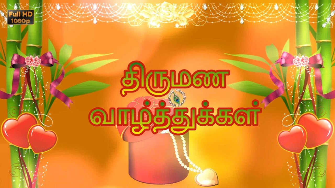 happy wedding wishes in tamil marriage greetings tamil message