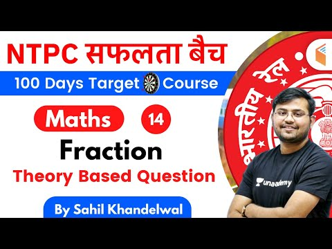 11:00 AM - RRB NTPC 2019-20   Maths by Sahil Khandelwal   Fraction (Theory Based Question)
