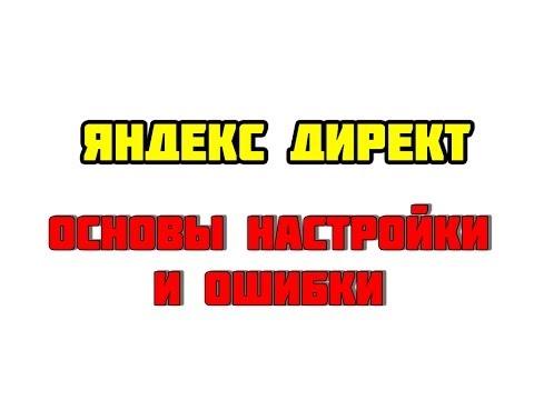 Настройка Яндекс Директ в Прямом эфире! День 1