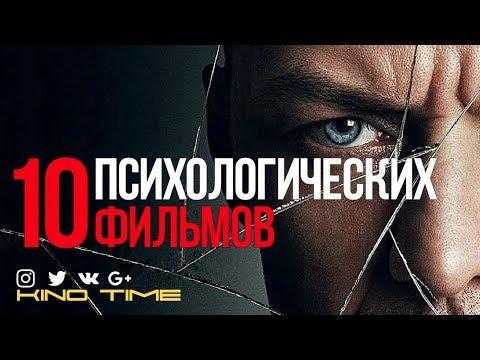 10 ПСИХОЛОГИЧЕСКИХ ФИЛЬМОВ - Видео онлайн