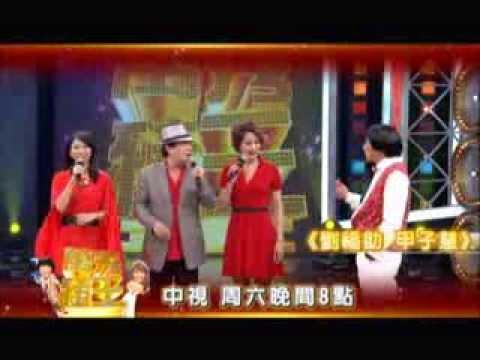 中視3/1「萬秀豬王」#81精采預告/ 劉福助+甲子慧