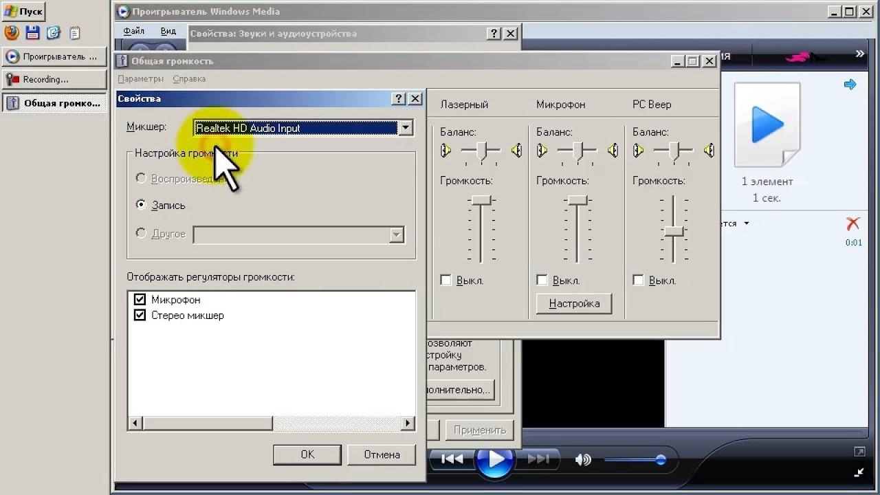 Запись системного звука и звука с микрофона в Windows XP