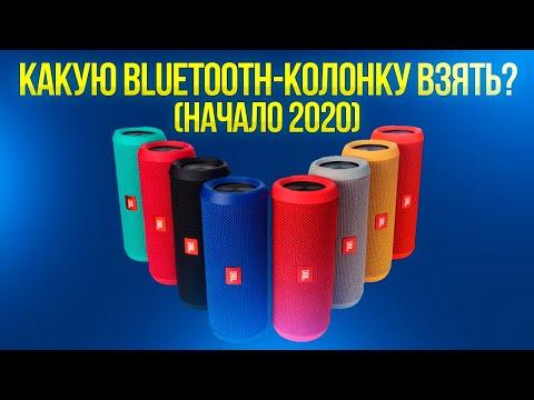 КАКУЮ BLUETOOTH-КОЛОНКУ КУПИТЬ В НАЧАЛЕ 2020? Лучшие модели!