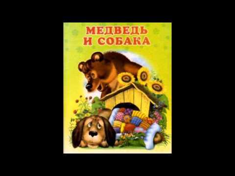 Русская народная сказка – Медведь и собака