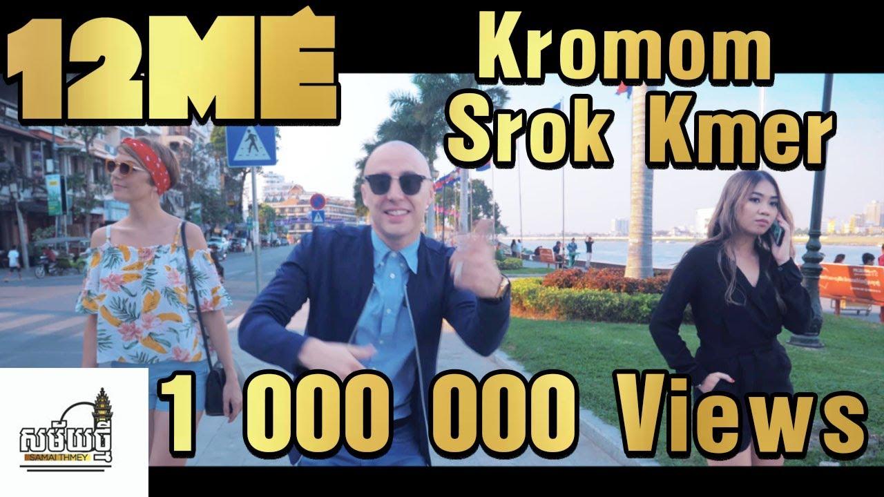 12ME Kromom Srok Khmer  ក្រមុំស្រុកខ្មែរ (Music by 12ME) song khmer 2018 #1